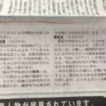 明日から、西日本新聞…