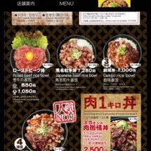 大阪 肉劇場  肉丼…