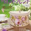 ペイントフレンド 本日1月10日発売ですー!の画像