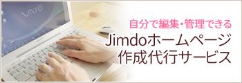 Jimdoホームページ作成代行サービス