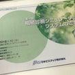 大阪・相続診断シミュ…