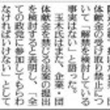 1月8日付の読売新聞…