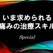TMSジャパン会員限…