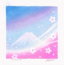 富士と桜☆ハートのつばさ
