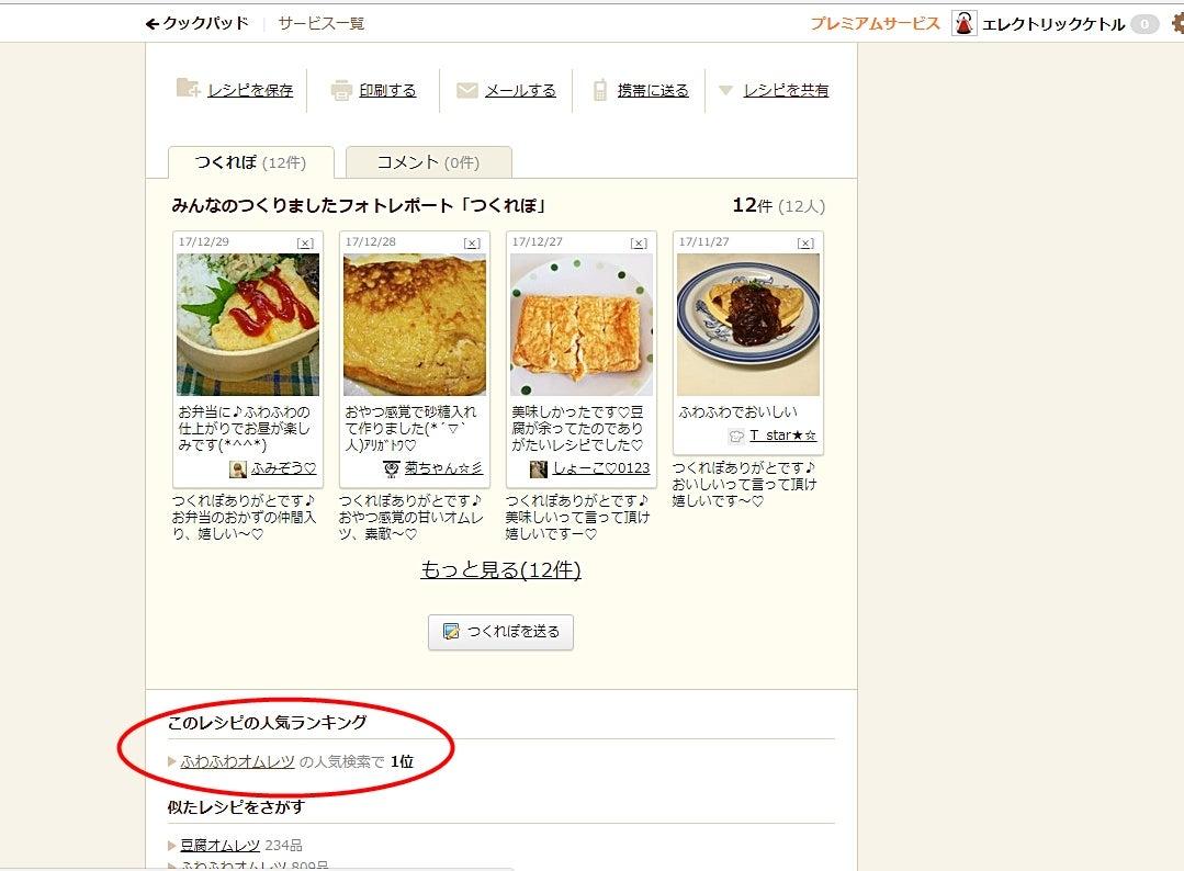 検索ワードは「ふわふわオムレツ」 [お豆腐を使ったオリジナルレシピ] [編集]