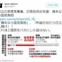 英・日立原発を日本政…