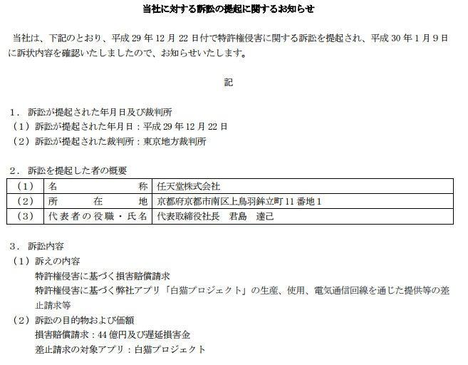 任天堂 白 猫 プロジェクト 任天堂vsコロプラ特許侵害訴訟の経緯を分かりやすく解説