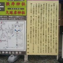 奈良県三輪神社のなで…