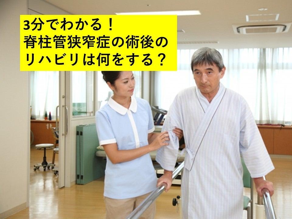 腰部 脊柱 管 狭窄 症 リハビリ
