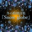 冬の特別詩集『Sno…
