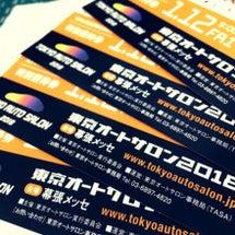 明日、明後日は東京へ…