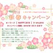☆ 2018 新春キ…