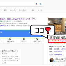 ☆Googleレビュ…