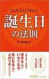 誕生日研究家 佐奈由紀子の検証日記-誕生日の法則