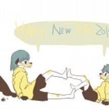 新年の挨拶兼趣味嗜好