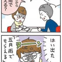 オフィスのモヤモヤワ…