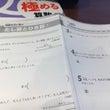 ピアノプラス 算数文…
