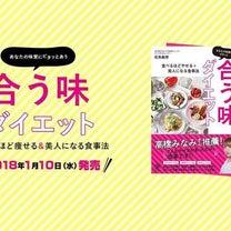 合う味ダイエット本、出版!の記事に添付されている画像