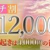 1/12(金)朝10時からオープン!の画像