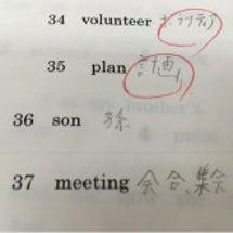 生徒の可愛い珍回答