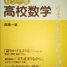 数学の本を買いました