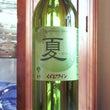 発表!日本ワイン総選…
