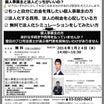 法人・事業主限定セミナーのお知らせ 【1月24日】