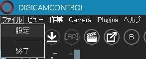 digiCamControlの設定 | diy-sakataのブログ