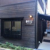 神楽坂「珈琲日記」珈琲屋さんのホットケーキ&スコーン