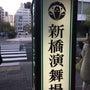 新春歌舞伎☆