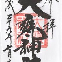 大甕神社の御朱印  …
