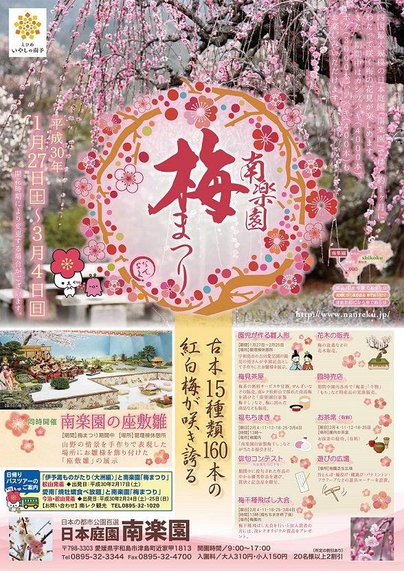 梅 南 まつり 楽園 南楽園梅まつり|愛媛のイベントを探す|愛媛県の公式観光サイト【いよ観ネット】