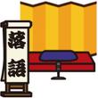 【落語・三軒長屋】