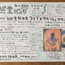 明日1/13(土)ソ…