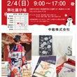 """""""【総合案内】2月1…"""
