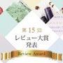 第15回レビュー大賞…
