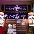 栃木県民会ハワイ