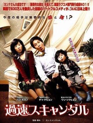 やっぱり韓国映画イイね♫ハート...