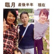 臨月→産後半年→現在…