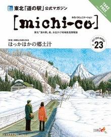 東北「道の駅」マガジン michi-co 最新第23号