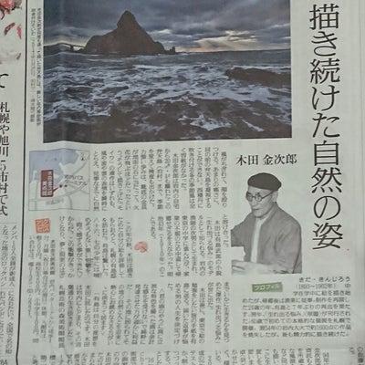 新聞にちょっと載りました。の記事に添付されている画像