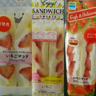 コンビニ苺デザート食べ比べ⑦ 三大コンビニの苺サンド