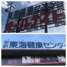 名古屋 平針東海健康…