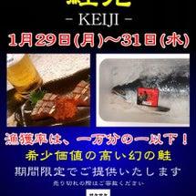 【イベント】鮭児フェ…