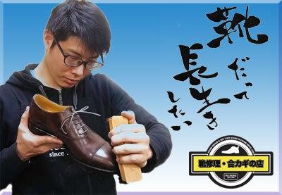 北九州市靴修理
