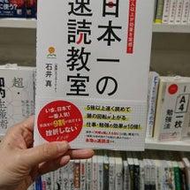 『日本一の速読教室』…