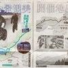 東京オリンピックコース試走 新聞記事の画像