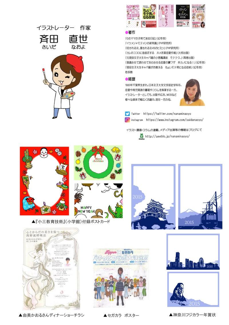 イラスト作品集 イラストレーター作家 斉田直世のブログ