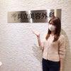 *agehaモデルのおかりえ(松岡里枝)さんが渋谷院にご来院されました*の画像