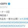 今日のCDTV♪